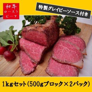 和牛ローストビーフ 1kgセット(500gブロック×2パック)