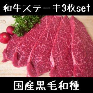 和牛ステーキ3枚セット 一枚一枚真空パック 国産黒毛和種