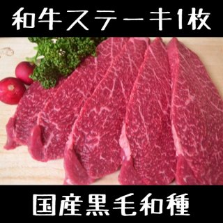 和牛ステーキ1枚 真空パック 国産黒毛和種