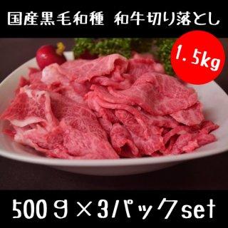 和牛切り落とし 500g×3パックセット 焼肉 すき焼きスライス肉 国産 黒毛和種