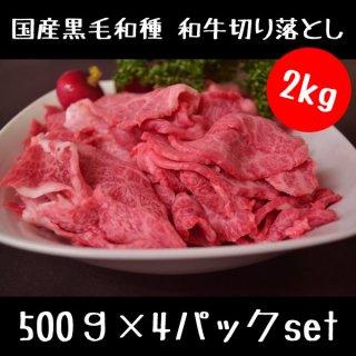 和牛切り落とし 500g×4パックセット 焼肉 すき焼きスライス肉 国産 黒毛和種
