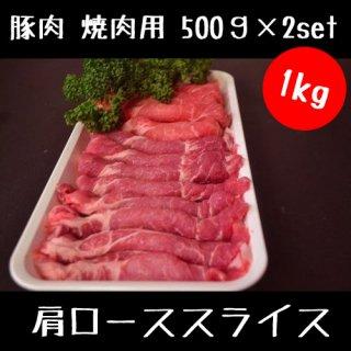 豚肉 焼肉用 1キロ(肩ローススライス)500g×2セット 真空パック