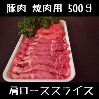豚肉 焼肉用 500g(肩ローススライス) 真空パック