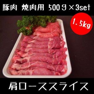 豚肉 焼肉用 1.5キロ(肩ローススライス)500g×3セット 真空パック