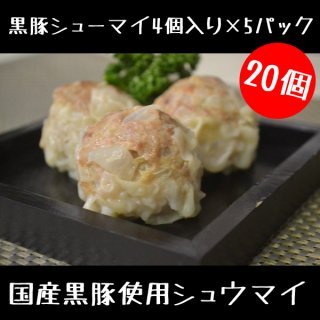 国産 黒豚 シュウマイ 20個セット(4個入り×5パック)