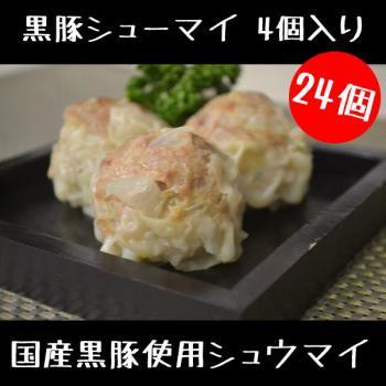 国産 黒豚 シュウマイ 24個セット(4個入り×6パック)