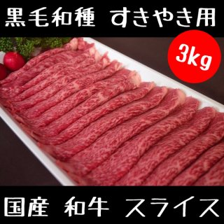 和牛すきやき用 3kg 牛肉 スライス セット 国産 黒毛和種