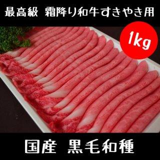 最高級 霜降り 和牛 すきやき 用1kg スライス セット(牛脂つき)