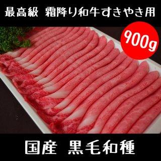 最高級 霜降り 和牛 すきやき 用 900g スライス セット(牛脂つき)