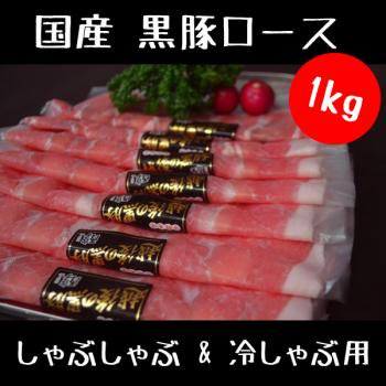 黒豚ロース しゃぶしゃぶ & 冷しゃぶ用1kg セット