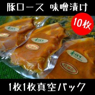 お肉屋さんの絶品 豚ロース 味噌漬け 10枚セット 1枚1枚真空パック