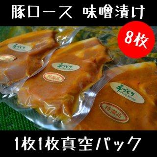 お肉屋さんの絶品 豚ロース 味噌漬け 8枚セット 1枚1枚真空パック