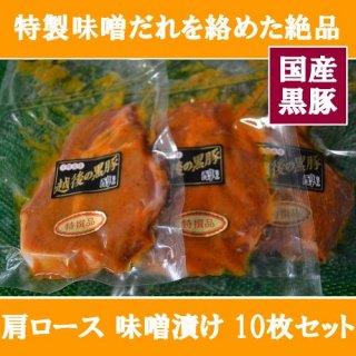 お肉屋さんの絶品 黒豚 豚ロース 味噌漬け 10枚セット 1枚1枚真空パック