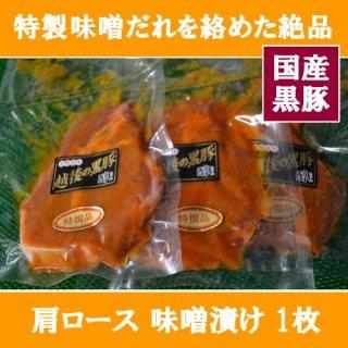お肉屋さんの絶品 黒豚 豚ロース 味噌漬け 1枚 真空パック