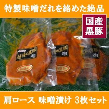 お肉屋さんの絶品 黒豚 豚ロース 味噌漬け 3枚セット 1枚1枚真空パック