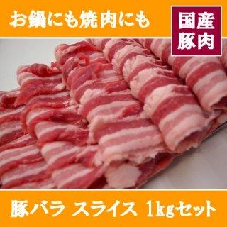 国産 豚肉 豚バラ スライス1kg セット