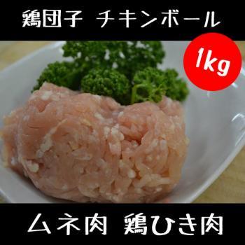 ムネ肉 鶏ひき肉1kg(1,000g) 【 鶏団子 チキンボール 挽肉 鶏むね肉で