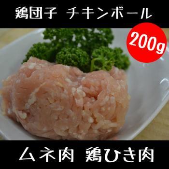 ムネ肉 鶏ひき肉 200g 【 鶏団子 チキンボール 挽肉 鶏むね肉で