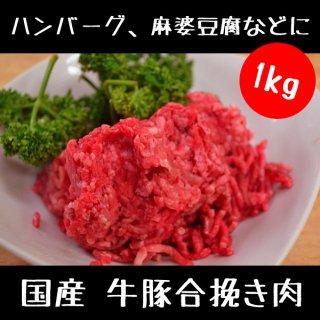 牛 豚 合挽き肉1kg 【 ひき肉 豚肉 牛肉 合挽き肉 ハンバーグ 麻婆豆腐