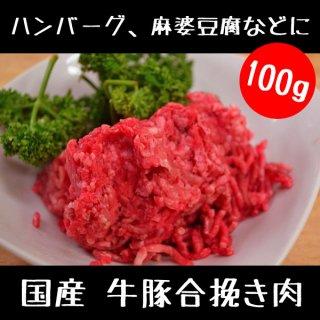 牛 豚 合挽き肉 100g 【 ひき肉 豚肉 牛肉 合挽き肉 ハンバーグ 麻婆豆腐