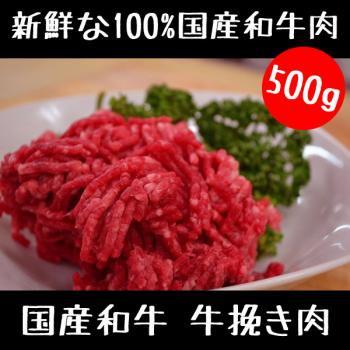 国産 和牛 の 牛挽き肉 500g