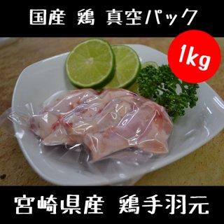 国産 鶏 手羽元 真空パック1kg