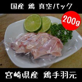 国産 鶏 手羽元 真空パック 200g
