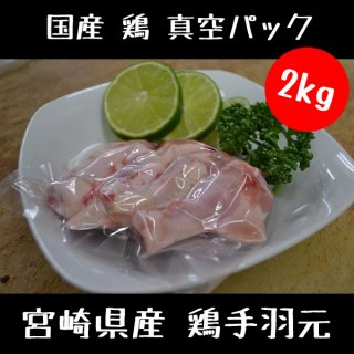 国産 鶏 手羽元 真空パック 2kg