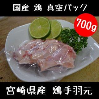 国産 鶏 手羽元 真空パック 700g