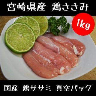 国産 鶏ササミ 真空パック1kg