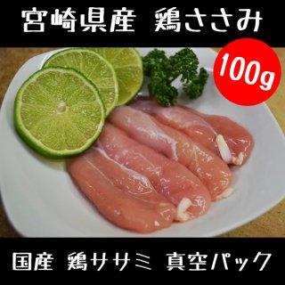国産 鶏ササミ 真空パック 100g