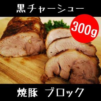 焼豚 黒 チャーシュー 300g ブロック【 タレ付き 叉焼 トッピング 】