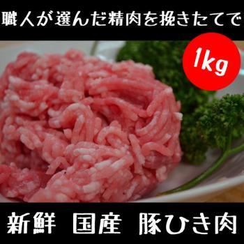 国産 豚ひき肉1kg 新鮮生パック1kg