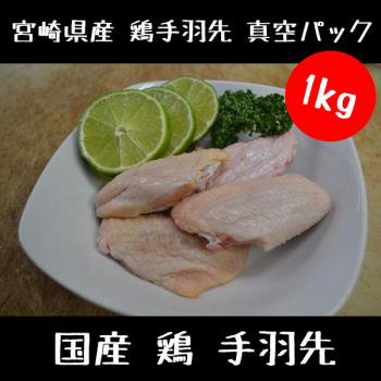 国産 鶏 手羽先 真空パック1kg