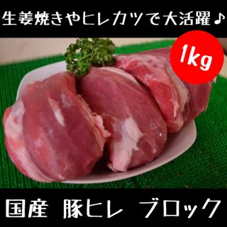 国産 豚ヒレ ブロック1kg (1000g)