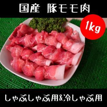 国産 豚モモ しゃぶしゃぶ 用 & 冷しゃぶ 用1kg
