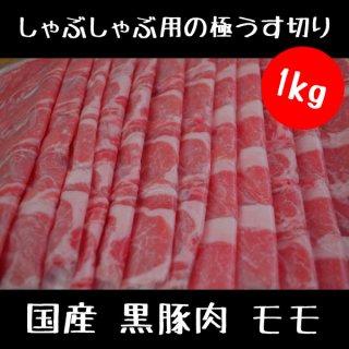 黒豚モモ しゃぶしゃぶ 用 冷しゃぶ用1kg(1000g)