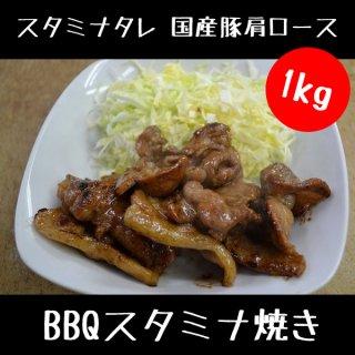 バーベキュー お肉屋さんの 国産豚肩ロース スタミナ焼き 500g×2パック 1キロ セット