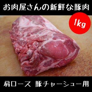 お肉屋さんの 豚チャーシュー 用 豚肉 ブロック1kg (1キロ)