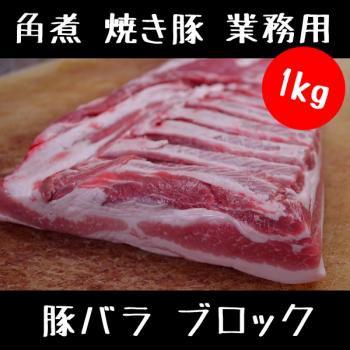 豚バラ ブロック1kg (1000g) 角煮 焼き豚 業務用