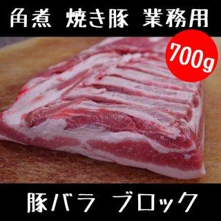 豚バラ ブロック 700g 角煮 焼き豚 業務用