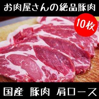 お肉屋さんの絶品 豚肉 肩ロース 切り身 10枚 セット
