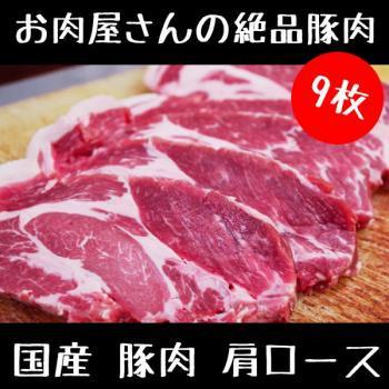 お肉屋さんの絶品 豚肉 肩ロース 切り身 9枚 セット