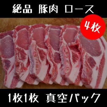 豚肉 ロース 切り身