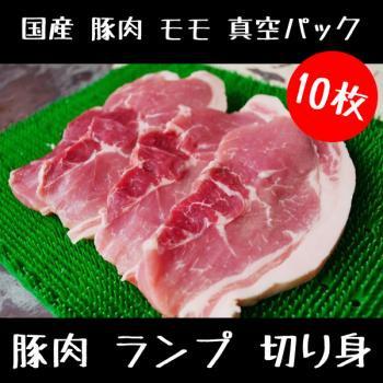 お肉屋さんの絶品 豚肉 ランプ 切り身 10枚 セット