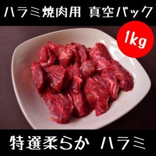 特選 柔らか ハラミ 焼肉用1kg スライス セット