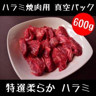 特選 柔らか ハラミ 焼肉用 600g スライス セット
