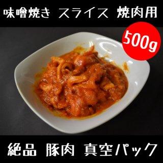 絶品 豚 味噌焼き 500g 焼肉用