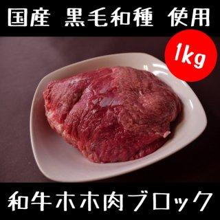 和牛ホホ肉 ブロック 500g×2パック 1キロ セット (1000g)