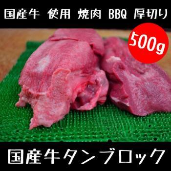 国産 特選 牛タン ブロック 500g